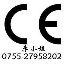 供应按摩仪质量检测报告与按摩仪CE认证,按摩仪CE认证