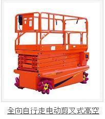 供應廣州移動升降平台經銷商
