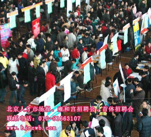 北京人才市场招聘网_人才市场_人才市场供货商_供应雍和宫招聘会