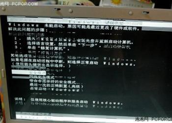 济南联想天逸F31花屏不开机维修图片