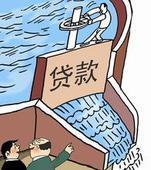 盘锦民间贷款图片