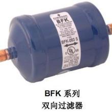 供应艾默生(EMERSON/ALCO)BFK系列双向干燥过滤器批发