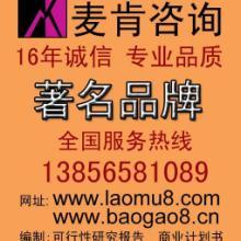 供应安徽滁州项目建议书-麦肯咨询专业编写立项,征地,扶持,融资等