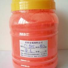 供应多彩荧光粉