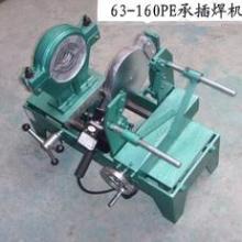 供应pe/ppr管热熔承插焊机批发