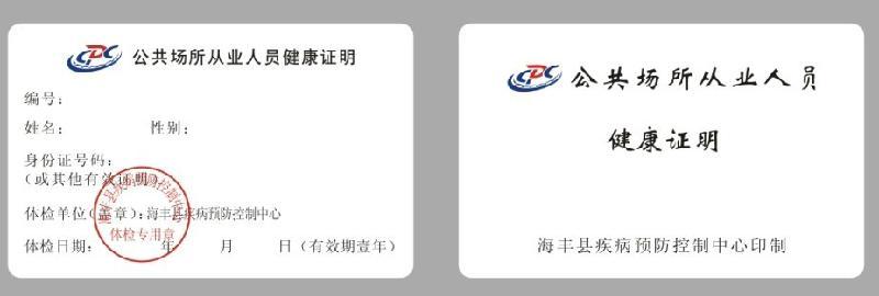 深圳健康证卡打印机图片|深圳健康证卡打印机