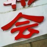 南昌金属字制作不锈钢字钛金字烤漆字制作