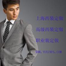供应上海嘉定西服订做上海江桥西服定批发