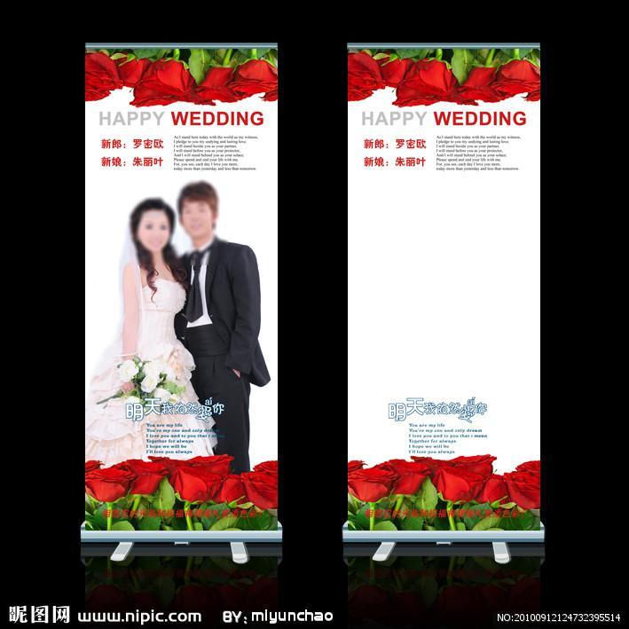 专业婚礼设计为您设计婚礼易拉宝婚礼展架图片