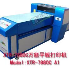 广东板材彩印机/塑料彩印机/皮革彩印机/苹果代加工海南板材彩印机