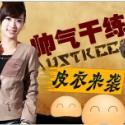 供应2011年时尚女装皮衣外套批发韩版皮衣外套批发冬装外套批发