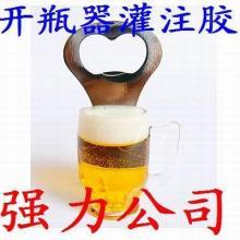 供应开瓶器灌注胶/雾化器灌封胶/广东最大的电子灌封胶生产供应商批发