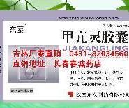 3吉林省长春市卖东泰甲亢灵胶囊图片