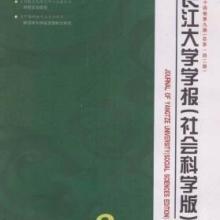 供应《长江大学学报(社会科学科版)》