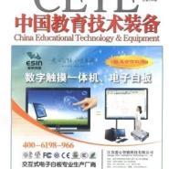 中国教育技术装备征稿图片