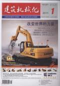 供应《建筑机械化》杂志社征稿