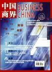 供应《中国商界》杂志征稿中国商界杂志征稿