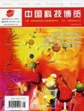 供应《中国科技博览》杂志社征稿中国科技博览杂志社征稿