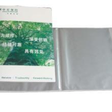 供应人寿保险资料册/塑料资料册