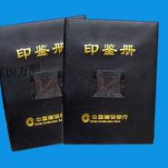 深圳哪家工厂可以订做建行印鉴册图片