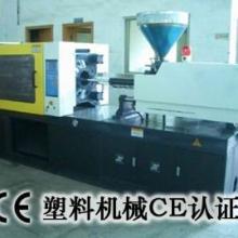 供应印刷机械CE认证,印刷机械CE认证,印刷机械CE认证