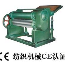 供应纺织配套设备CE认证纺织配套设备CE认证