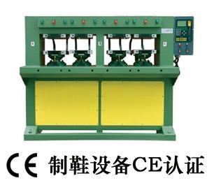 供应制鞋机械CE认证制鞋机械CE认证制鞋机械CE认证