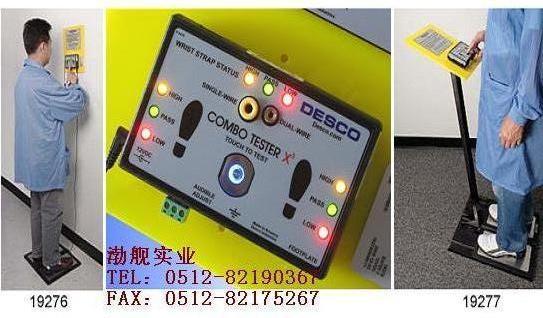 供应DESCO19277静电测试仪(手腕带静电鞋测试仪)