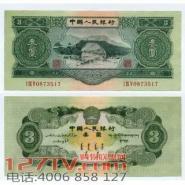 第二套人民币3元纸币三圆券图片