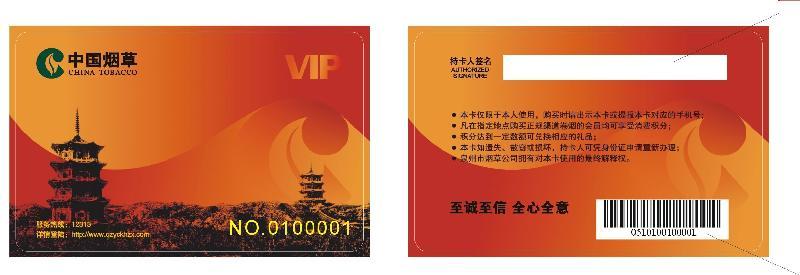 泉州智能卡制作图片/泉州智能卡制作样板图 (1)