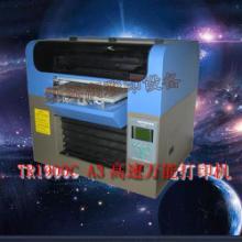 A3系列小幅面彩色印刷设备/1900高精度打印机批发