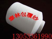 供应牛仔休闲弹力面料用专用涤纶锦纶氨纶纱线批发