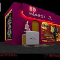 供应规模最大的5D动感影院设备