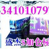 供应中国食品饮料行业热缩膜标签印刷
