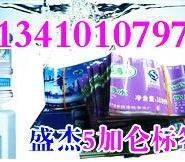 广东最可靠的热缩膜标签印刷商图片