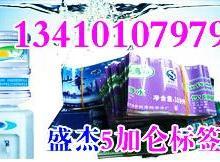 供应中国食品饮料行业热缩膜标签印刷批发