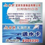 深圳水厂的送水本送 水本 水票 水卡 深圳水厂的送水本送水卡印刷