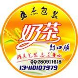 供应奶茶豆浆封杯膜/珍珠奶茶膜/绿豆沙冰膜/深圳封口膜/