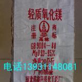供应轻质氧化镁