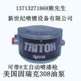 供应美国GRACOTRITON308隔膜泵