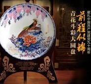前程似锦建党90周年纪念瓷图片