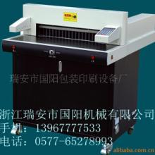 供应小型高速切纸机