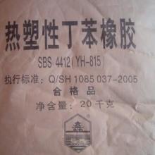 供应热塑性丁苯橡胶SBS