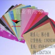 供应14-17克彩色拷贝纸精美包装