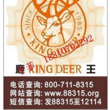 供应北京茶叶防伪标签_北京激光加密防伪标签18810702292
