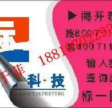 供应天津茶叶防伪标签 18810702292
