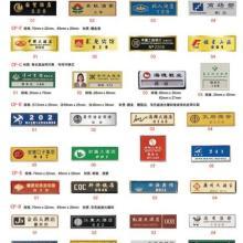 供应北京铭版标牌金属工号牌胸牌订做图片