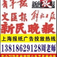 上海声明广告网,上海报纸广告发布中心13818629128周老师图片