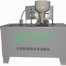 供应北京保水率测定仪价格保水率石膏保水率石膏保水率测定仪批发