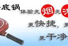 平底锅价格/韩国无油烟平底锅价格/佳木斯韩国无油烟平底锅价格